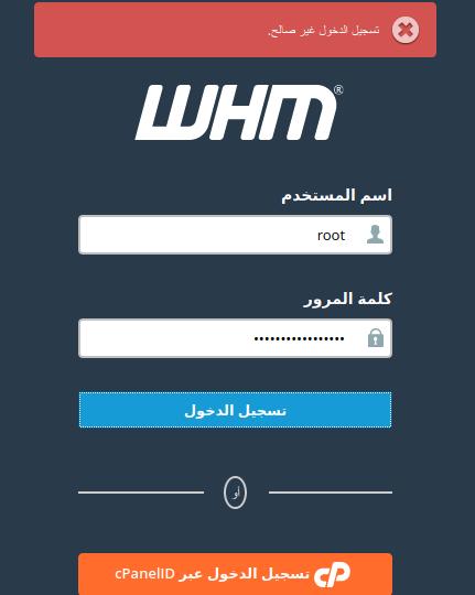 حل مشكلة (تسجيل الدخول غير صالح) على لوحة السي بانل